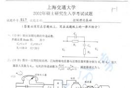 2002年上海交通大学517控制理论基础考研真题