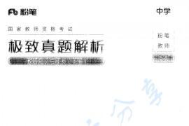 中学教师资格证 极致真题解析(教育知识与能力)下册 144页.pdf