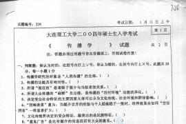 2004年大连理工大学339传播学考研真题