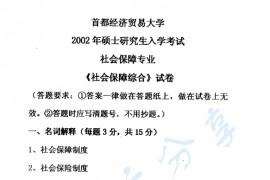 2002年首都经济贸易大学社会保障综合考研真题