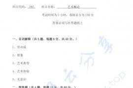 2014年三峡大学787艺术概论考研真题
