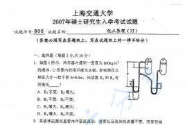2007年上海交通大学806化工原理Ⅱ考研真题