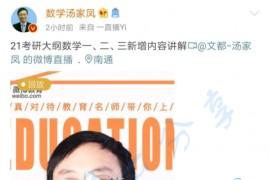 汤家凤:21考研新增内容讲解直播文字版