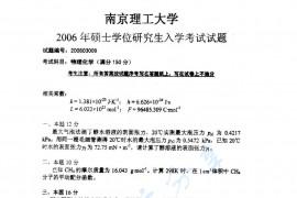 2006年南京理工大学物理化学考研真题