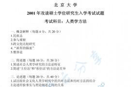 2001年北京大学人类学方法考研真题