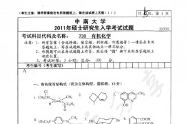 2012年中南大学730有机化学考研真题
