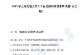 2013年上海交通大学自动控制原理考研真题