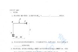 1997年天津大学结构力学考研真题