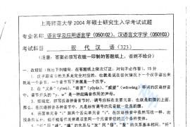 2004年上海师范大学323现代汉语考研真题