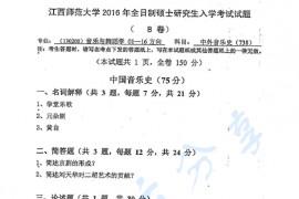 2016年江西师范大学738中外音乐史考研真题
