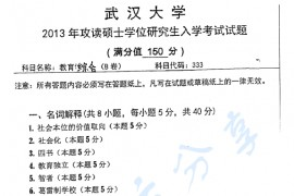 2013年武汉大学333教育综合B考研真题