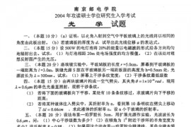 2004年南京邮电大学光学考研真题