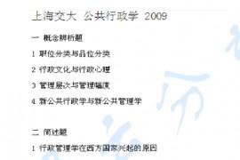 2009年上海交通大学625公共行政考研真题