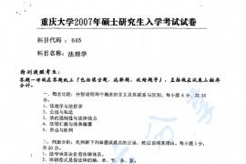 2007年重庆大学645 法理学考研真题