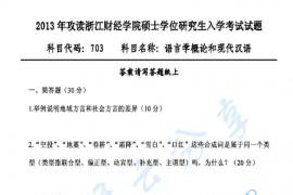 2013年浙江财经大学703语言学概论和现代汉语考研真题