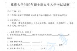 2009年重庆大学862环境工程基础(包含水污染控制技术、环境影响评价)考研真题