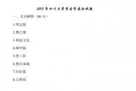 2013年四川大学考古学通论考研真题
