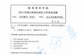 2015年赣南师范学院914英语课程教学论考研真题