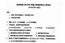 2003年沈阳药科大学分析化学Ⅰ考研真题
