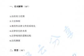 2015年上海交通大学法学(法理学)考研真题