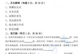 2011年福建农林大学食品化学考研真题
