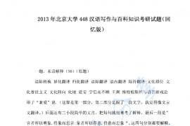 2013年北京大学448汉语写作与百科知识考研真题