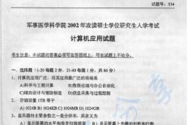2002年军事医学科学院534计算机应用考研真题