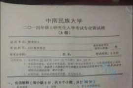 2014年中南民族大学333教育综合考研真题