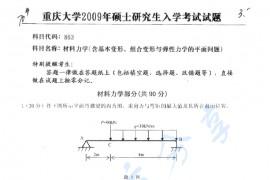 2009年重庆大学863材料力学(含基本变形、组合变形与弹性力学的平面问题)考研真题