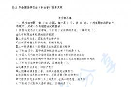 2014年法硕联考498法硕综合(非法学)真题