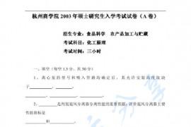 2003年浙江工商大学化工原理A考研真题