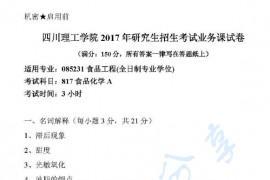 2017年四川轻化工大学817食品化学A考研真题