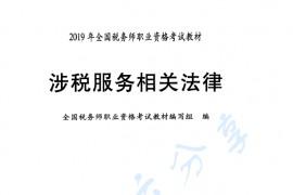 2019年税务师 涉税服务相关法律官方教材电子版