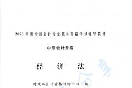 2020年中级会计 中级经济法官方教材电子版.pdf
