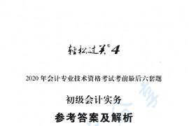 【轻松过关4】2020年《初级会计实务》考前最后六套题参考答案及解析(上册).pdf