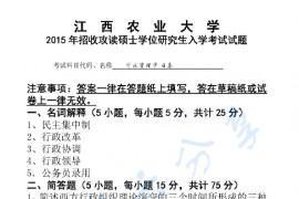 2015年江西农业大学822行政管理学考研真题