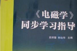 《电磁学》赵凯华 同步学习指导 思考题和习题解答