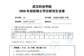 2008年武汉科技学院624马克思主义原理B考研真题