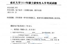2014年重庆大学832电子技术一(含模拟电路、数字电路)考研真题
