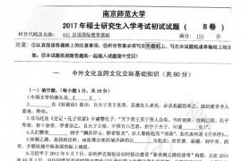 2017年南京师范大学445汉语国际教育基础考研真题
