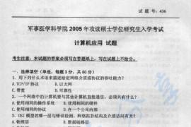 2005年军事医学科学院436计算机应用考研真题