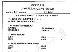 2005年上海交通大学340分子生物学考研真题
