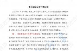 徐涛:每月时政6月合集