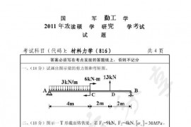 2011年后勤工程学院816材料力学考研真题