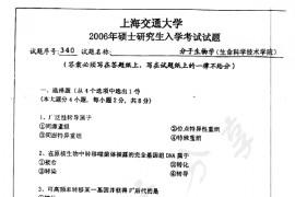 2006年上海交通大学340分子生物学考研真题