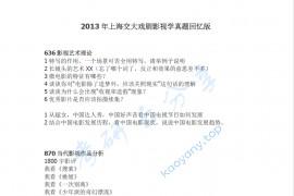 2013年上海交通大学戏剧影视学考研真题