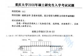 2008年重庆大学863材料力学(含基本变形、组合变形与弹性力学的平面问题)考研真题