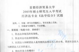 2005年首都经济贸易大学法学综合考研真题
