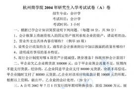 2004年浙江工商大学420会计学考研真题