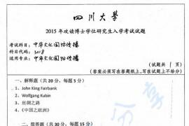 2015年四川大学3218中华文化国际传播考博真题